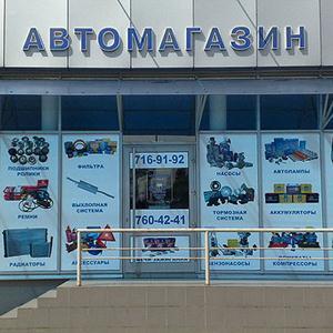 Автомагазины Шемурши
