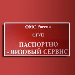 Паспортно-визовые службы Шемурши