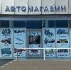 Автомагазины в Шемурше