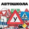Автошколы в Шемурше