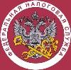 Налоговые инспекции, службы в Шемурше
