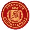 Военкоматы, комиссариаты в Шемурше